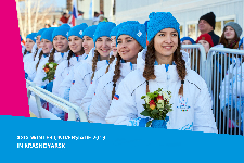 XXIX Winter Universiade 2019 in Krasnoyarsk, Russia